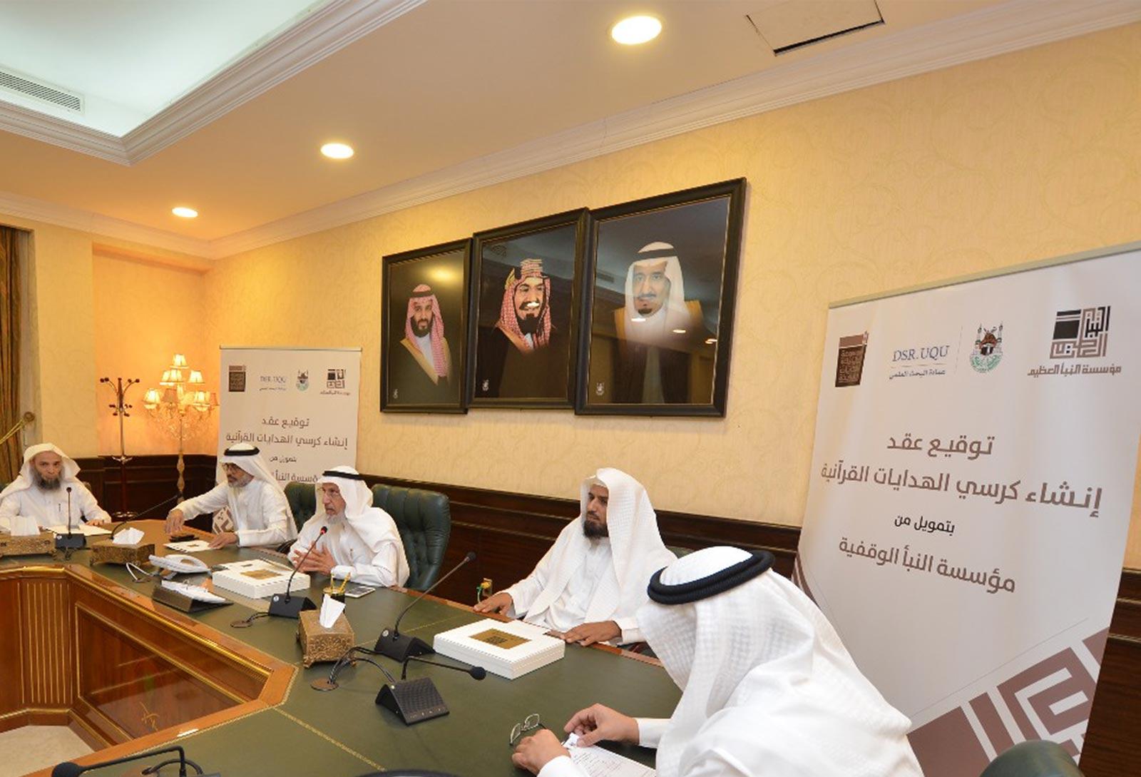 توقيع عقد إنشاء كرسي الهدايات القرآنية