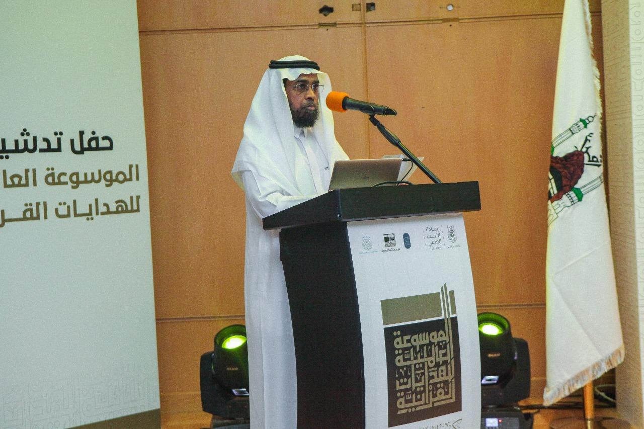 جامعة أم القرى تطلق أول موسوعة عالمية للهدايات القرآنية