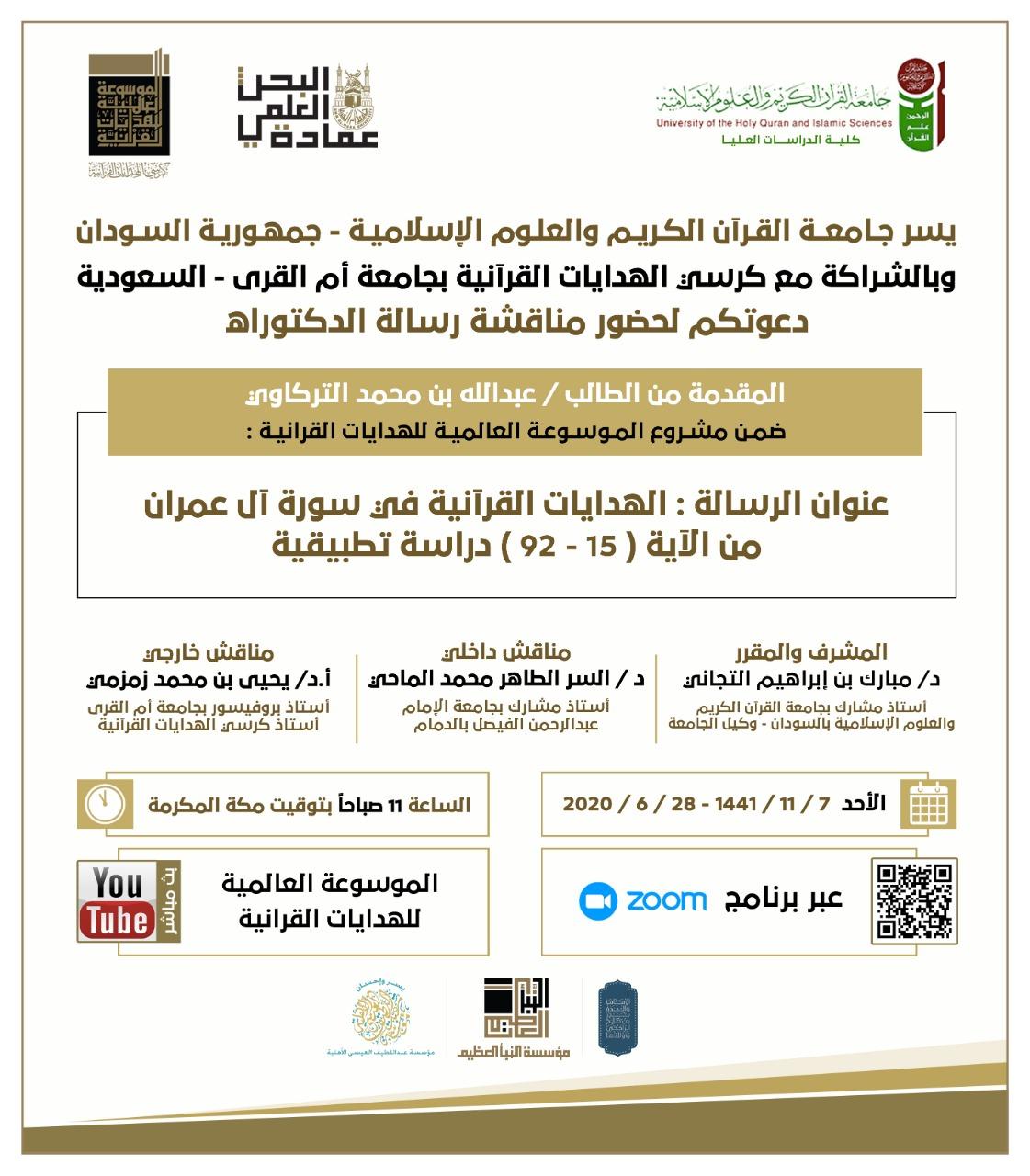 إعلان مناقشة الباحث / عبدالله بن محمد التركاوي