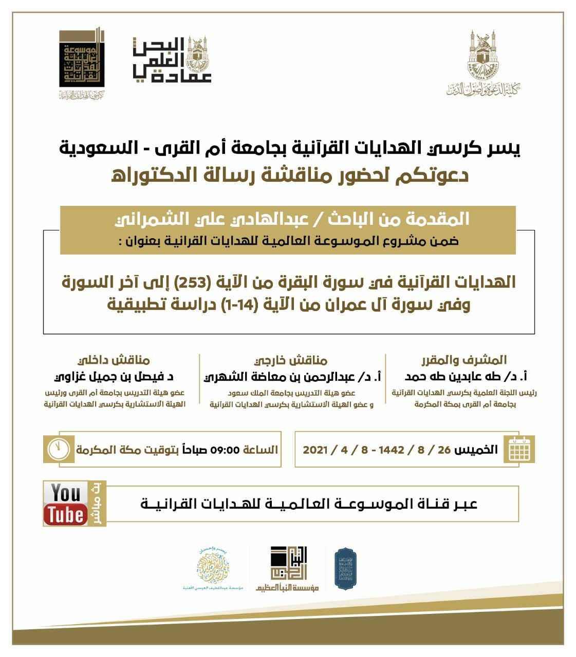 إعلان موعد مناقشة المشروع البحثي من الموسوعة العالمية للهدايات القرآنية