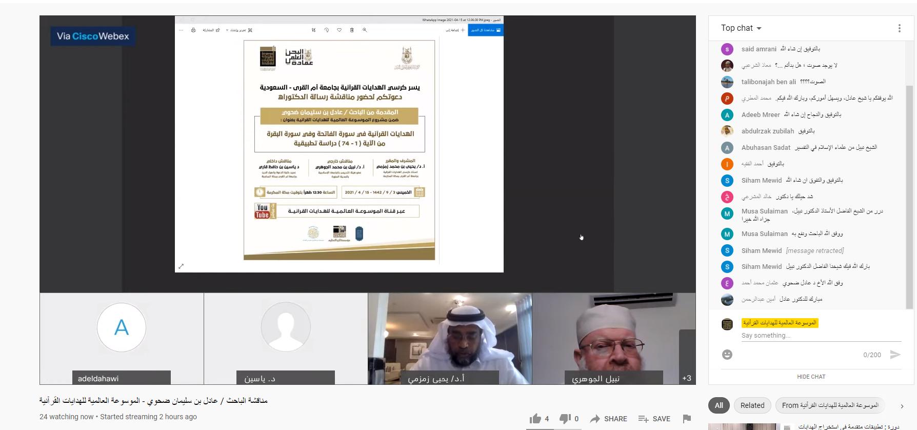 خبر إعلامي - اتمام مناقشة د. عادل بن سليمان ضحوي