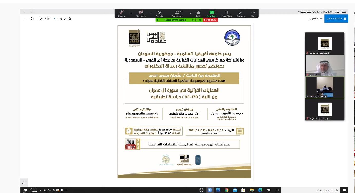 خبر إعلامي - اتمام مناقشة د. عثمان بن محمد أحمد