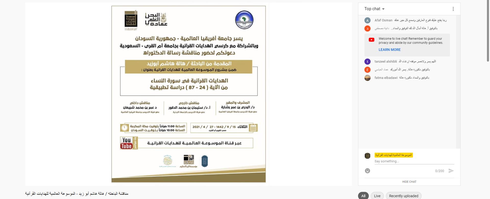 خبر إعلامي - اتمام مناقشة د. هالة هاشم أبو زيد