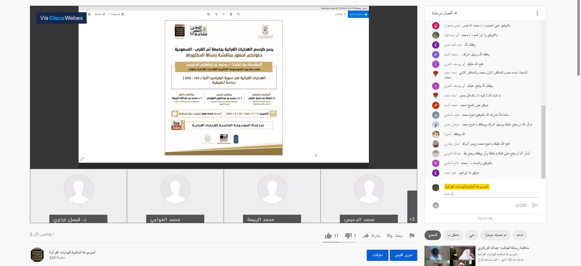 خبر اعلامي : اتمام مناقشة د/ محمد بن ابراهيم الدعيس